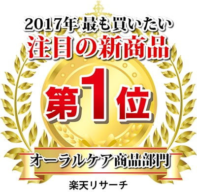 2017年度最も買いたい注目の新商品 オーラルケア商品部門第1位 楽天リサーチ