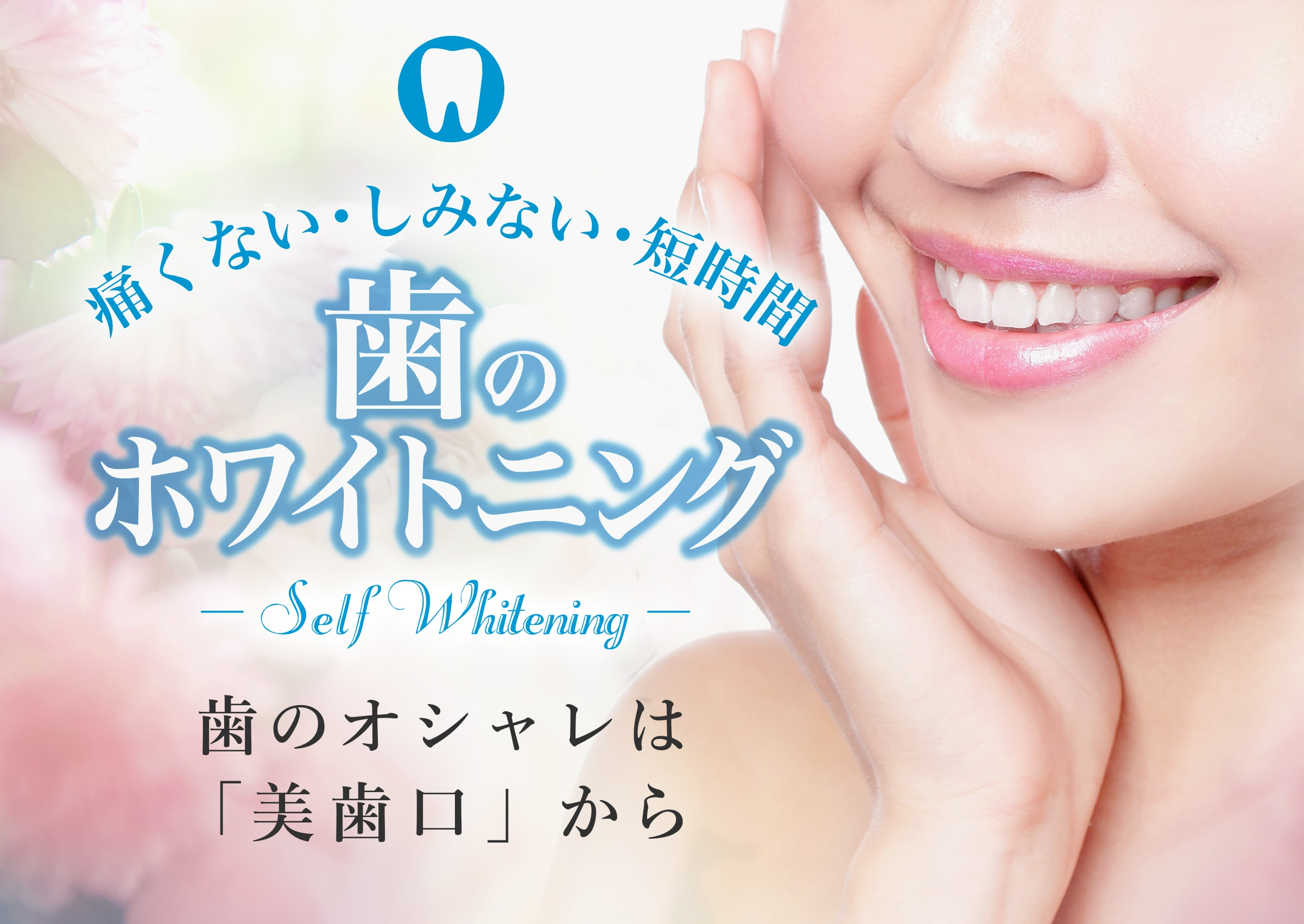 痛くない・しみない・短時間 歯のホワイトニング 歯のオシャレは美歯口(びはく)から